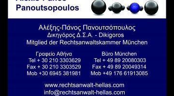 Alexis Panoutsopoulos