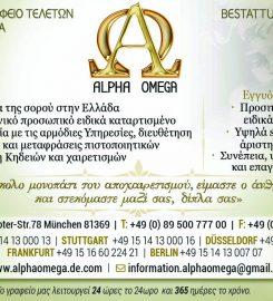 ALPHA OMEGA Γραφείο Τελετών- Bestattugen