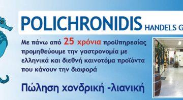 POLICHRONIDIS HANDELS GmbH