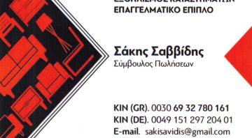 Σάκης Σαββίδης- Σύμβουλος Πωλήσεων (Verkaufsberater)
