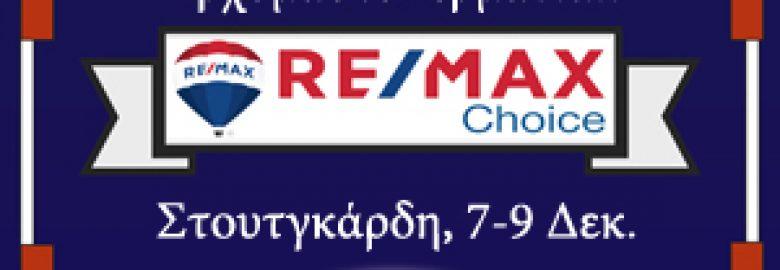 7- 9 Δεκεμβρίου -Ερχόμαστε στη Γερμανία!! (Κτηματομεσιτική εταιρία REMAX CHOICE του ομίλου Κουρτίδη)