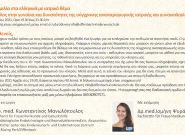 Πρόσκληση: Διαδικτυακή ομιλία στα ελληνικά με ιατρικό θέμα Ορμονικός κύκλος στην γυναίκα και δυνατότητες της σύγχρονης αναπαραγωγικής ιατρικής και γυναικολογίας